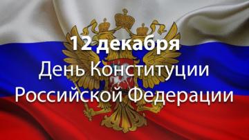 Поздравляем с Днем конституции России!